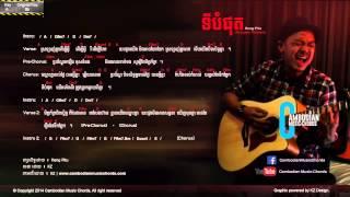 ហេង ពិទូ - ទីបំផុត (Lyric & Chord By Cambodian Music Chord)