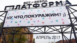 Кураж Базар | Апрель 2017 | Арт-Завод Платформа