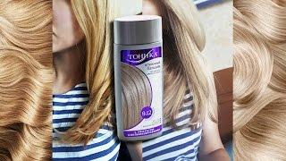 Как убрать желтизну с волос блондинкам / как тонировать волосы дешево / тоника холодная ваниль