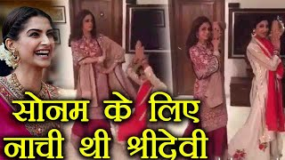 Sonam Kapoor - Anand Ahuja Wedding: Sridevi DANCING on Sonam's POPULAR song goes viral | FilmiBeat width=