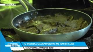 «Μπορούμε Ζάκυνθος 2015» | Tο φεστιβάλ ολοκληρώθηκε με Μaster Class