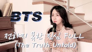 BTS - The truth untold FULL ver. 전하지 못한 진심 - 방탄소년단( cover by HERU LEE )
