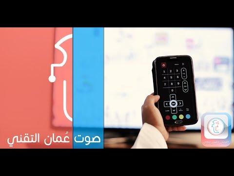 فيديو تشويقي | مسابقة أفضل تطبيق عماني ٢٠١٣