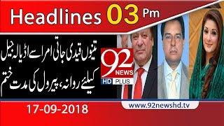 News Headlines | 3:00 PM | 17 Sep 2018 | 92NewsHD
