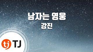 [TJ노래방] 남자는영웅 - 강진(Kang, Jin) / TJ Karaoke