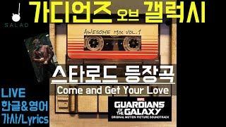 [가디언즈오브갤럭시OST#끝내주는노래모음집] 스타로드 등장곡 Come And Get Your Love