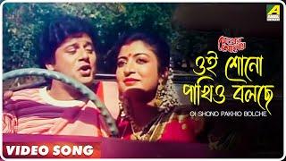 Oi Shono Pakhio Bolche   Chokher Aloye   Bengali Movie Song   Tapas Paul, Debashree width=