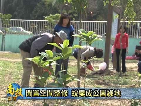 102/03/09草屯玉峰里公園啟用暨植樹