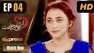 Pakistani Drama | Muthi Bhar Chahat - Episode 4 | Express TV Dramas | Resham, Agha Ali, Usman