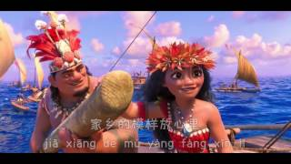 We know the way (Finale) - Mandarin / Putonghua - Subs+Pinyin - MOANA