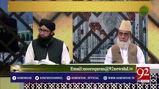 Hazrat Muhammad SAW ki umat se talluq o muhabbat   27 May 2018   92NewsHD