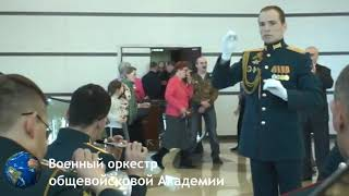 Военный оркестр общевойсковой Академии
