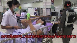 กลางวันแสกๆ... คนร้ายกระชากกระเป๋าพยาบาลสาวบุรีรัมย์ขับจยย.ไปเข้าเวร ล้มบาดเจ็บ ตร.เร่งล่า