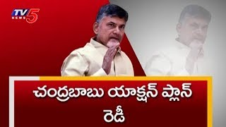 Chandrababu Action Plan Ready For 2019 Elections | TV5 News