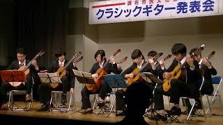 『ファンキー』~電気通信大学古典ギター部 調布市民祭2017クラシックギター発表会