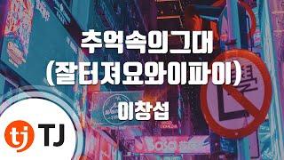 [TJ노래방 / 반키올림] 추억속의그대(잘터져요와이파이) - 이창섭 / TJ Karaoke