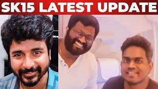 SK15 New Update! Sivakarthikeyan   Kalyani Priyadarshan   PS Mithran   Yuvan Shankar Raja