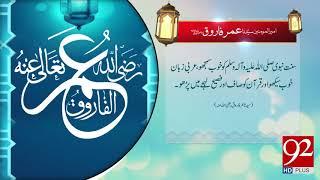 Quote   Hazrat Umar Farooq (RA)   3 July 2018   92NewsHD