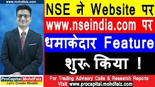 NSE ने Website पर www nseindia com पर धमाकेदार Feature शुरू किया | Latest Share Market News In Hindi