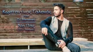 Κωνσταντίνος Γαλανός Feat Dj Menexes - Να Πάς | Remake 2017