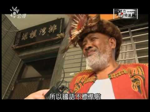 排灣族五年祭