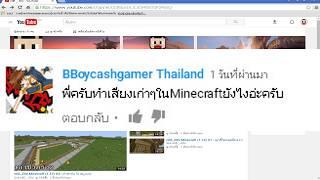 วิธีทำให้เสียง Minecraft ให้เก่า เหมือนพี่ Tackle4826 !!!