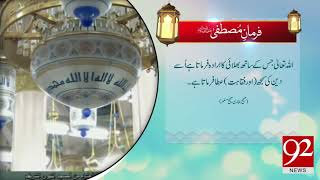 Farman e Mustafa (PBUH) | 3 July 2018 | 92NewsHD