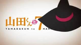เพลง yamada-kun to 7-nin no Majoยามาดะคุงกับแม่มดทั้ง7 op1