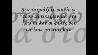 Παντελής Παντελίδης - Δεν ταιριάζετε σου λέω ( LYRICS )