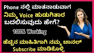 How to Change Voice Male to Female During Call Kannada| 100% Working | KVM Creation| youtube 2017