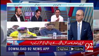 In comming days PM Imran Khan will face any problems?| 25 August 2018 | 92NewsHD