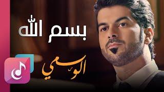 الوسمي || بسم الله ( يالله نام ) | من البوم جسر الصداقه || Official Lyrics Video
