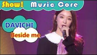 [Comeback Stage] DAVICHI - Beside me, 다비치 - 내 옆에 그대인 걸 Show Music core 20161015
