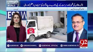 Pakistan Post facing several issues regarding negligence of government - 14 February 2018 -