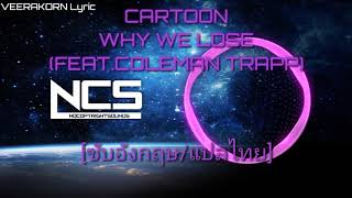 [Lyric/แปลไทย]Cartoon - Why we lose(feat.Coleman Trapp)
