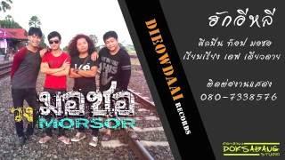 ฮักอีหลี - ท๊อป มอซอ【OFFICIAL Audio】