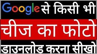 Google फोटो को गैलरी में कैसे सेव करें // Google Photo Ko gallery me kaise save kare