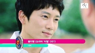 Navi - Incurable Disease   나비 - 불치병 (Drama 'Secret Love' OST)