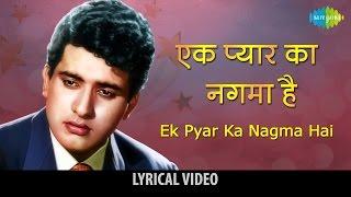 Ek Pyar Ka Naghma Hai   Shor   Manoj Kumar   Jaya Bhaduri   Hd Lyrical Video width=