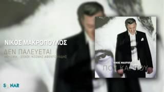 Νίκος Μακρόπουλος - Δεν παλεύεται - Official Audio Release