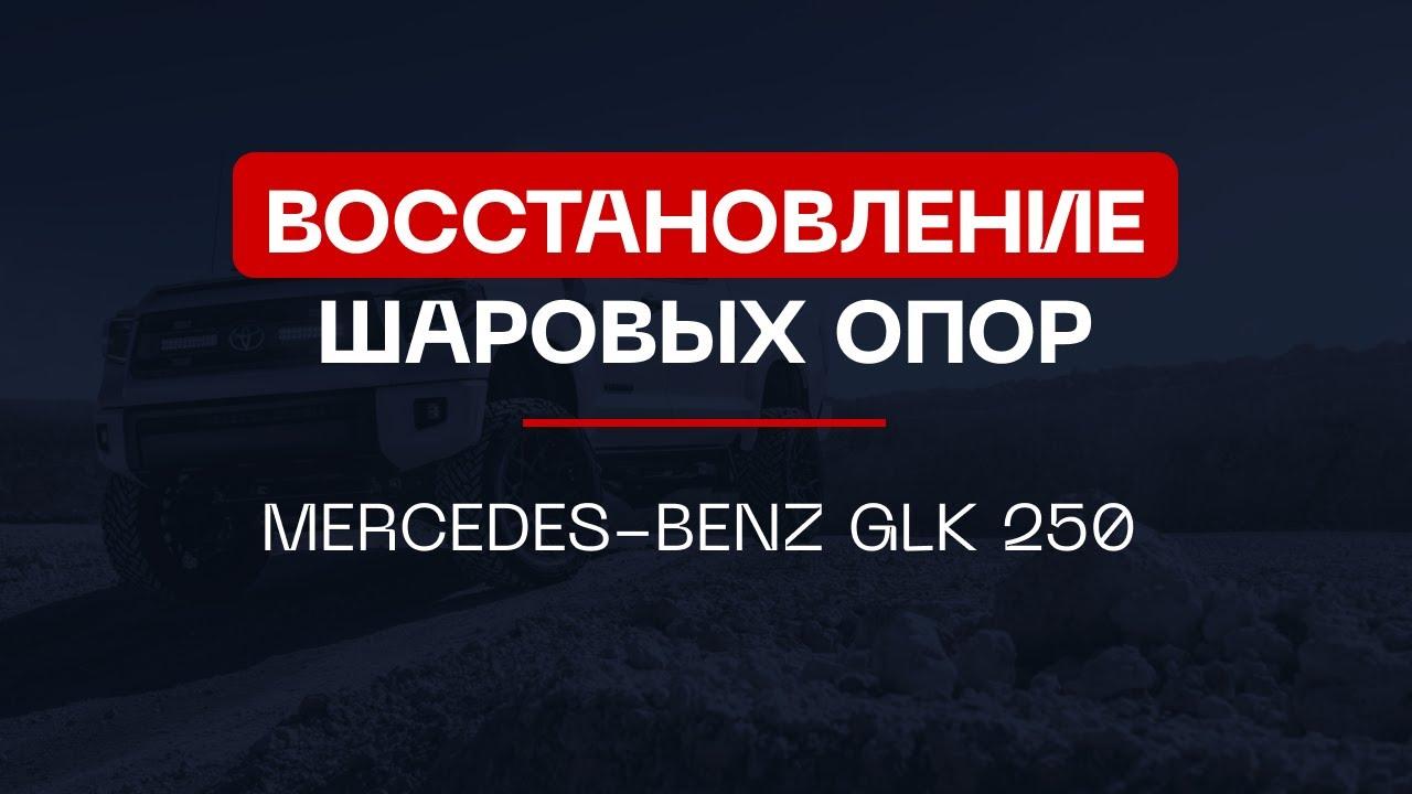 Ретаврация рычагов Mercedes-Benz GLK 250