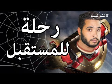 3anakib 12  رحلة الى المستقبل - العناكب