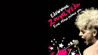 Δε Μας Συγχωρώ - Ελεωνόρα Ζουγανέλη (HD 2012 Στίχοι)