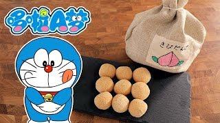 Anime Food 哆啦A夢 桃太郎團子【RICO】二次元食物具現化 EP-139