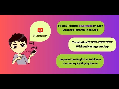 Download thumbnail for Translate Any Conversation Into