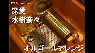 深愛/水樹奈々【オルゴール】 (TVアニメ「WHITE ALBUM」OP)