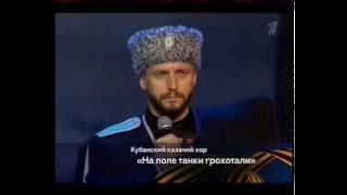«На поле танки грохотали» Кубанский казачий хор