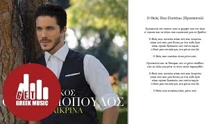 Ο Θεός Που Πιστεύω (Προσκυνώ) - Νίκος Οικονομόπουλος