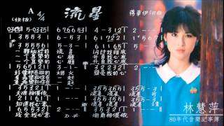 林慧萍 - 流星【歌譜版】
