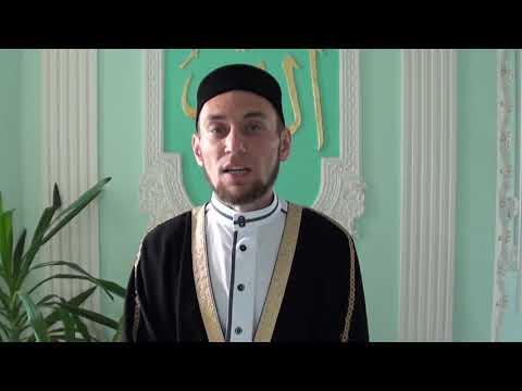 Поздравление Имама-мухтасиба Альшеевского района с Ураза-байрам